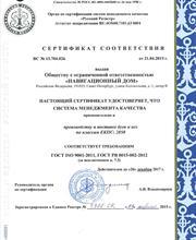 """Сертификация производства буев и вех в системе """" Оборонсертифика"""""""